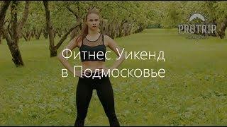 Приглашение на Фитнес уикенд Лизой Будановой от Protrip