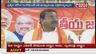 BJP Leader Somu Veerraju Questions To AP CM Chandrababu Naidu