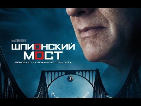 «Смотреть Шпионский Мост В Хорошем Качестве Онлайн» — 2006