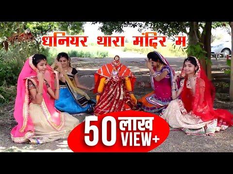 dhaniyar thara mandir  | Nimadi Gangour Geet | Mhari Gangour@megha parsai