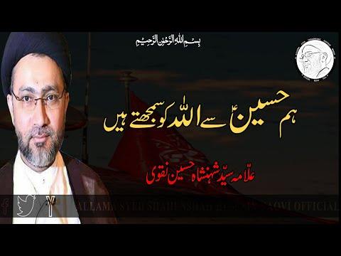 |ہم حسين سے ﷲ کو سمجھتے ہيں|| علّامہ سيّد شہنشاہ حسين نقوی|