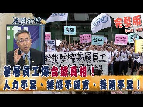 台灣-夜問打權-20181029 2/2 基層員工爆「台鐵真相」! 人力不足、維修不確實、養護不足!