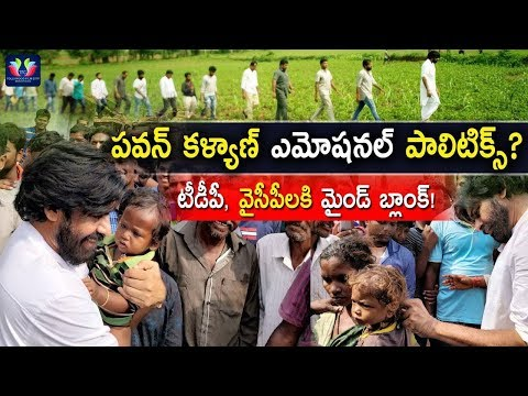 Janasena Chief Pawan Kalyan Emotional Politics | Pawan Porata Yatra | Andhra Pradesh | TFC News