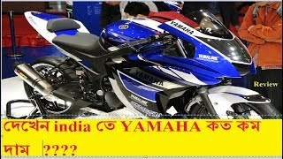 YAMAHA Bikes Indian Showroom Visit Review About Price location & R15 V3 With Hridoy Chowdhury