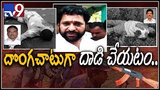 TDP Minister Amarnath Reddy condemns maoist attack on MLA Kidari Sarveswara Rao