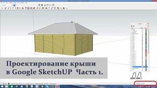 Проектирование крыши. Выбираем форму и определяем габариты. Часть 1/3