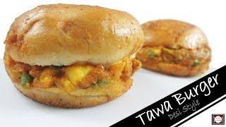 Tawa Burger Recipe in Hindi | तवा बर्गर | Spicy Tawa Burger | Desi Style Burger