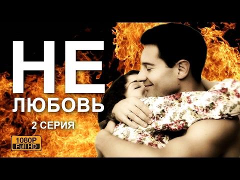 НОВИНКА мелодрама  НЕЛЮБОВЬ  ( 2017) 2 серия(из 2-х) NELUBOV
