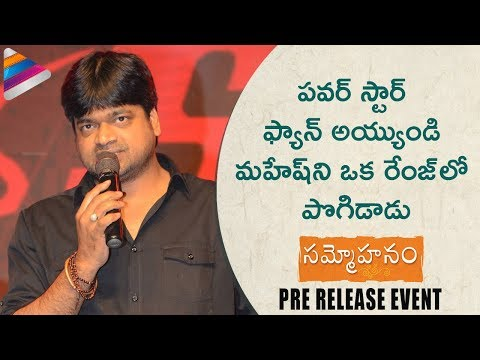 Harish Shankar Praises Mahesh Babu | Sammohanam Pre Release Event | Sudheer Babu | Telugu FilmNagar