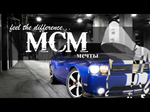MCM - мечты (2013)