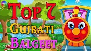 Top 7 Gujarati Rhymes for Children | Gujarati Balgeet Video | Chuk Chuk rail gadi