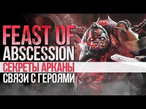 Feast of Abscession - СЕКРЕТЫ АРКАНЫ И СВЯЗИ МЕЖДУ ГЕРОЯМИ!