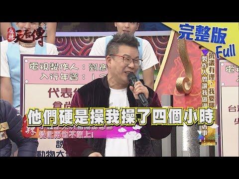 台綜-麻辣天后傳-20190301 抗議有理,我要罷工!製作人曾讓我做過的荒唐事!
