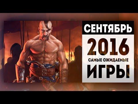 Самые Ожидаемые Игры 2016: СЕНТЯБРЬ