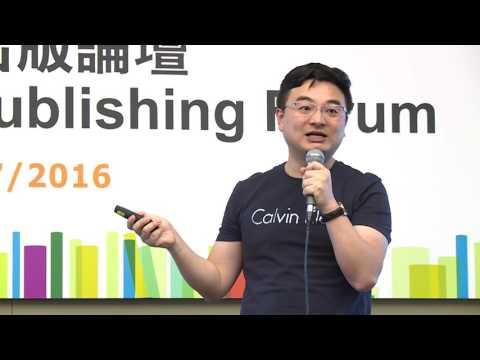Hong Kong Book Fair 2016: International Publishing Forum
