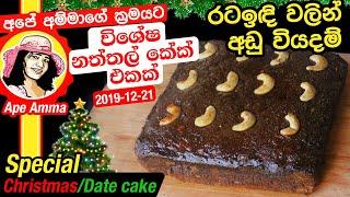 Special Date cake by Apé Amma
