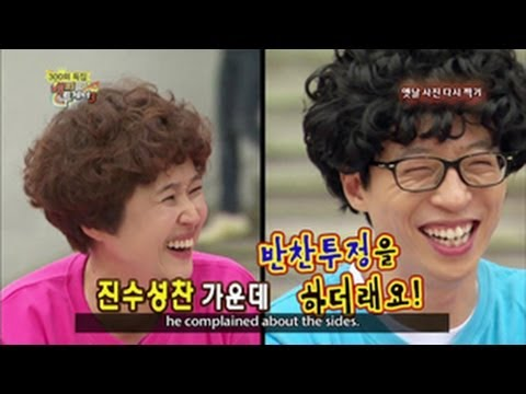Happy Together - 300 Ep. Special with Lee Yeongja, Song Eunyi & more! (2013. 06.12)