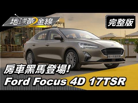 台灣-地球黃金線-20200803 全球休旅熱潮擋不住 房車黑馬下半年登場 M-Benz E300.Ford Focus 4D 17TSR
