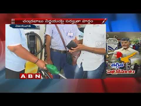 AP govt  reduces petrol, diesel price by Rs 2