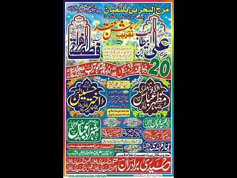 Jashan 20 Zilhaj 2017 | ImamBargah  Qasr e  Abu Turab | Haram Gate Multan