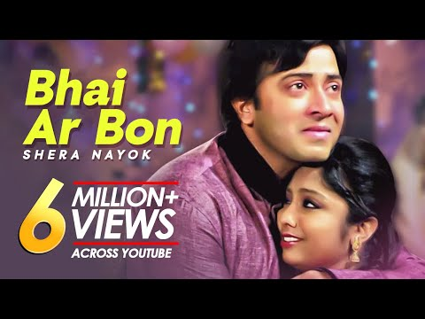 Bhai Ar Bon | Shera Nayok (2014) | Movie Song | Shakib Khan | Apu Biswas | Misa Sawdagar