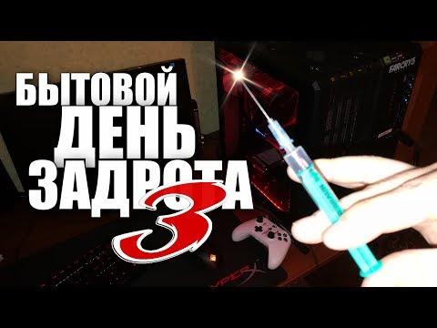 БЫТОВОЙ ДЕНЬ ЗАДРОТА 3 (18+)