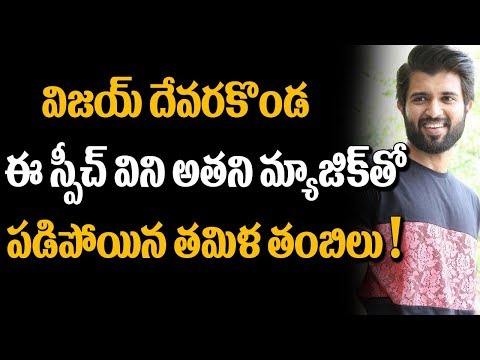 NOTA Hero Vijay devarakonda Impressive Speech To His Kollywood Fans | Celebrity Latest  Updates