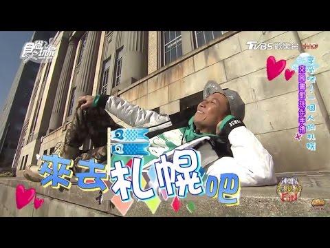 台綜-食尚玩家-20170112【日本】享受吧!一個人的札幌(三)