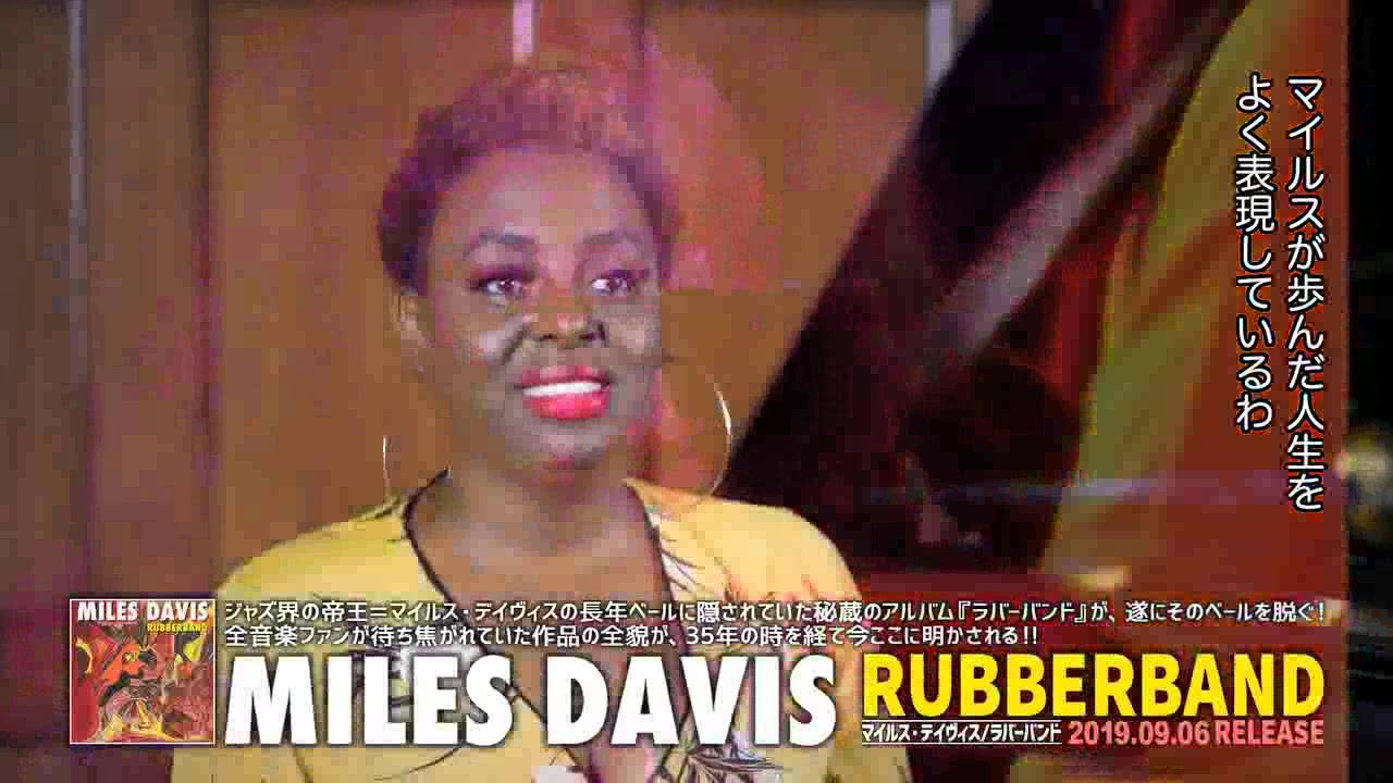 Miles Davis - トレーラー映像を公開(日本語字幕付) 未発表アルバム 新譜「Rubberband」2019年9月6日発売予定 thm Music info Clip