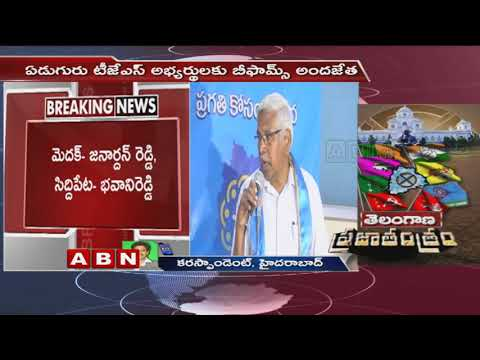 TJS gives B Forms to 7 MLA candidates | Telangana Elections 2018