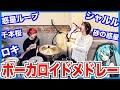 【名曲】ボカロのサビメドレー歌ってみた/ラトゥラトゥ thumbnail