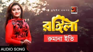Rongila | by Rumana Eti | Eid New Bangla Song 2018 | Official Art Track