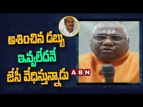Prabodhananda Swami Strong Counter To MP JC Diwakar Reddy | Updates | ABN Telugu
