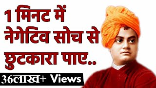 Download Overcome Negative Thoughts and Stay Positive by Swami Vivekananda 3Gp Mp4