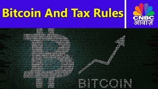 Bitcoin Trading | Cryptocurrency And Tax Rules | CNBC Awaaz