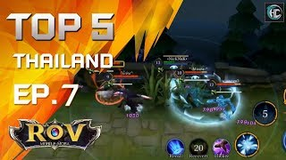 Top5 [ROV] Thailand Plays - EP.7