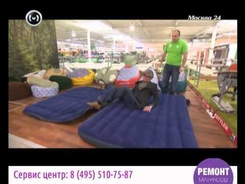 Видео как выбрать надувной матрас