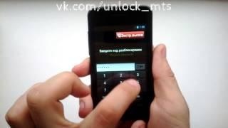 Разблокировка МТС 970 (разлочка кодом)