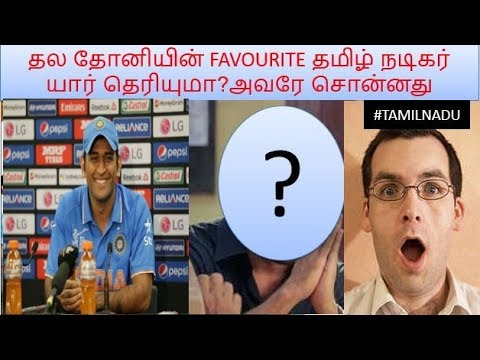 who is the favourite actor of dhoni in tamilnadu|vijay,ajith,suriya,sivakarthikeyan