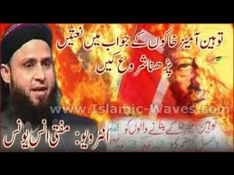 Qaseeda Hasan Bin Sabit(r.a) Mufti Anas Younas video