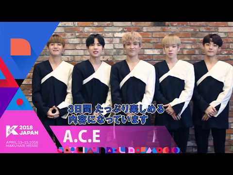 『KCON 2018 JAPAN』Message From A.C.E