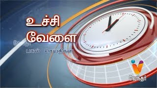 Afternoon News 1.00 Pm (22/05/2019) - Part 1/3