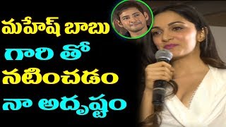 Kiara Advani Speech At Bharat Ane Nenu Thank You Meet | CM Bharat's Thank You Meet |Top Telugu Media