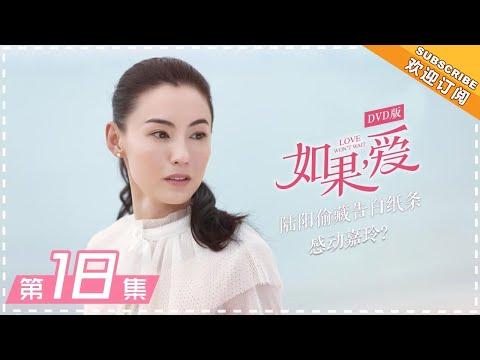陸劇-如果,爱-EP 18