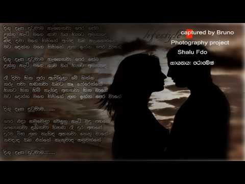 Digu Dasa Dutuwama Romesh Lyrics video