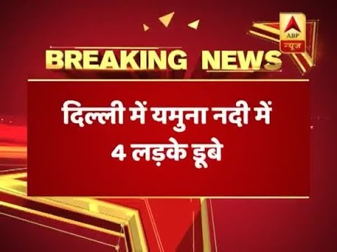 Delhi: 4 Minors Drown In Yamuna; Bodies Of 2 Recovered | ABP News