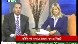 Who Got Killed ? Osama or Obama ? Hilarious US TV News Clips- NTV - 07-05-2011.mpg
