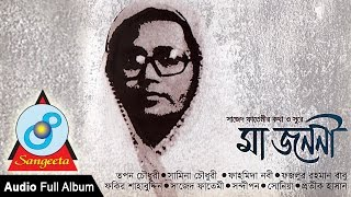Ma Jononi (মা জননী)   Full Audio Album   Balam   Sangeeta