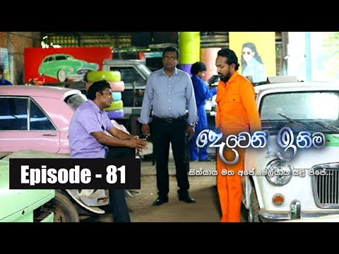 Deweni Inima | Episode 81 29th May 2017
