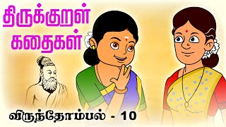 Virunthombal 10  Thirukkural Kathaigal Stories For Kids